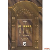 Siddur Numbered Weekday Shacharis siddur 6x9