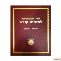 """Sefer HaMaftechos LeSichos Kodesh - ספר המפתחות לשיחות קודש ה'תרפ""""ט-ה'תשנ""""ב"""