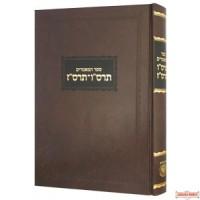 """Sefer Hamaamorim 5666-5667 ספר המאמרים תרס""""ו-תרס""""ז"""