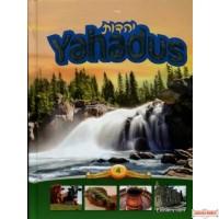 Yahadus #4