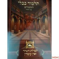 Perek Tefelas Hashachar, and Pereck Ein Omdim S/C Oiz V'Hadar Edition