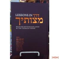 Lessons in Derech Mitzvosecha דרך מצותיך #1