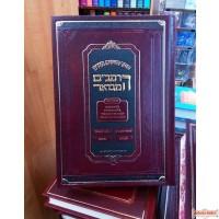 """HaRambam Hamevuor small  - הרמב""""ם המבואר, ספר זמנים -חלק א קטן"""