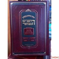 """HaRambam Hamevuor - הרמב""""ם המבואר, ספר זמנים -חלק א"""