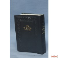 Soft Cover Leather (Chabad) Pocket Siddur with Tehillim