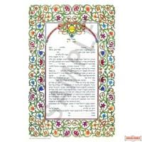 "Chabad Floral Marriage Ketubah (by Rabbi Yitzchok Teitelbaum) Approx 19"" X 12.50"""