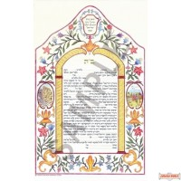 "Chabad Jerusalem Marriage Ketubah (by Rabbi Yitzchok Teitelbaum) Approx 19"" X 12.50"""