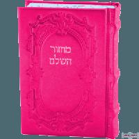 Leather Medium Chabad Machzor with Tehillim (Hebrew)