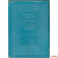 Leather Pocket Tehillim - Soft Cover