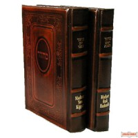 Large Leather Bound Chabad Machzor Hebrew/English with Annotations (Rosh Hashana and Yom Kippur)