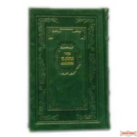 Deluxe Leather All-Hebrew Siddur (with English Annotations)