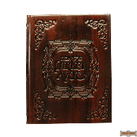 Elegant Leather Bound Hebrew/English Pirkei Avos (Marcus Edition)