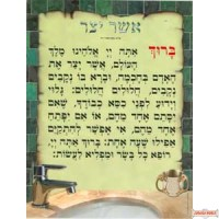 Asher Yotzar Laminated