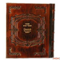 Leather Bound 5 in 1 Gutnick Chumash -Brown