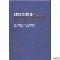 Lessons In Sefer Hamaamarim, Selected Discources Of The Lubavitcher Rebbe
