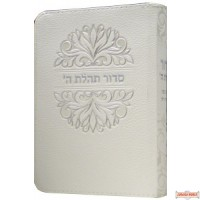 Leatherette pocket Chabad Siddur, Zippered case - White,