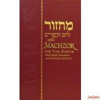 H/E Yom Kippur Machzor - New Annotated Edition