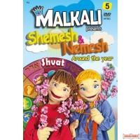 Malkali Shemesh & Nemesh #5 Shvat - Eng. DVD
