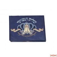 Chabad Talis - Munkatch Style - size 80