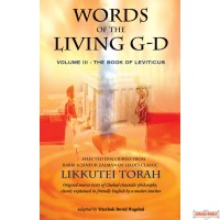 Words Of The Living G-D #3, The Book Of Leviticus