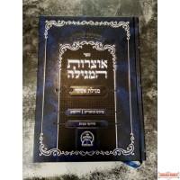 Otzros HaMegillah אוצרות המגילה