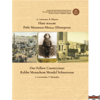 Our Fellow Countryman: Rebbe Menachem Mendel Schneerson
