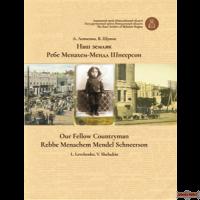 Our Fellow Countryman: Rebbe Menachem Mendel Schneerson