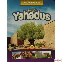 Yahadus #3 Workbook