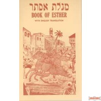Megillah/Book of Esther H/E pamphlet