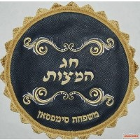 Leather Matzah Cover  PMA180-NV