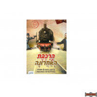 Harakevet Hachrona (Hebrew Comic) הרכבת האחרונה מנוקד