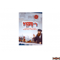 Reb Mendel (Hebrew Comic) ר' מענדל מנוקד