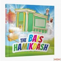 Bais Hamikdash - Touch & Feel