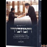 "The Mazkir Vol 1 ~ המזכיר ח""א"