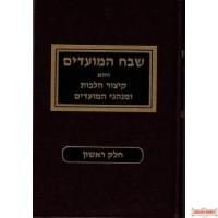 "Shvach Hamoadim #1Elul-Purim שבח המועדים ח""א, אלול-פורים"