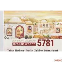 Jewish Art Calendar 5781  2020-2021 Large