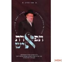 תפארת איש, ספר זכרון לר' אהרן יעקב שוויי