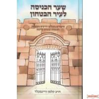 שער הכניסה לעיר הבטחון, סיפורים משלים ודרכים מעשיות לשמחה ובטחון בהשם