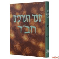Sefer Ha'Arachim Vol. 9 (Achdus - Achdus Hashem part 6) ספר הערכים חב''ד ח' ט