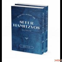 Sefer Hamitzvos H/E H/C 2 Vol. Set