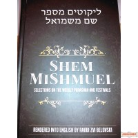 Shem MiShmuel, Selections on the weekly parashah and festivals
