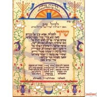 Shir hamalos (laminated 6 x 9) with English on other side