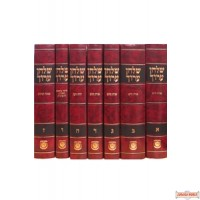 Shulchan Aruch HaRav New Print Lg. שלחן ערוך הרב סט  (heavier set -does not qualify for free shipping)