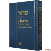 Chabad  Siddur with Russian translation - Med hard cover