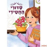 The Chabad Children's Siddur - Girls - HEBREW