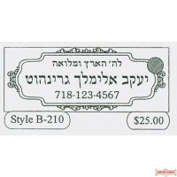 Sefarim Stamps Style B-210