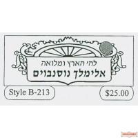 Sefarim Stamps Style B-213