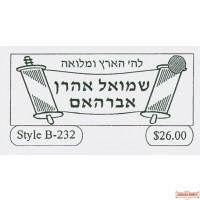 Sefarim Stamps style B-232