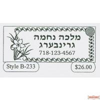 Sefarim Stamps Style B-233