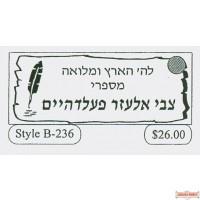 Sefarim Stamps style B-236